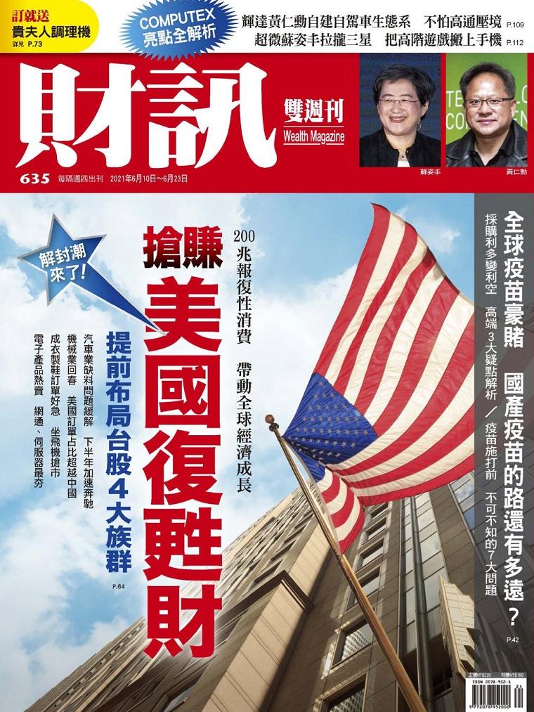 财讯 金融投资杂志 2021.06.10 抢赚美国复苏财
