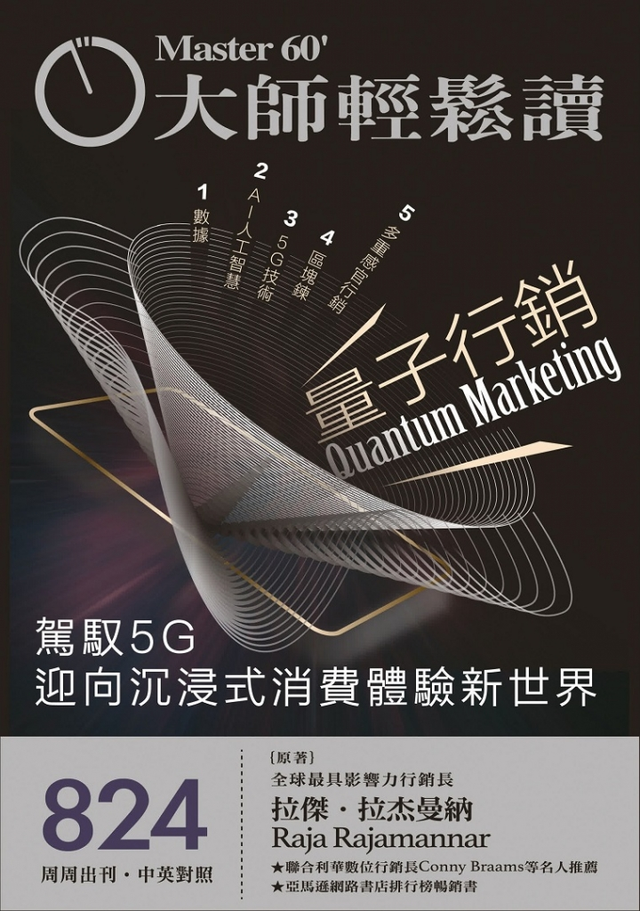 管理与创新 大师轻松读 中英双语商业管理杂志 2021.06.09 量子行销