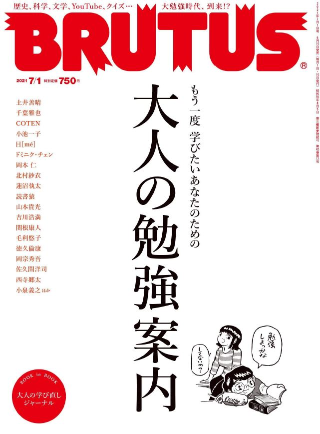 BRUTUS 日本生活资讯综合杂志 2021.07.01