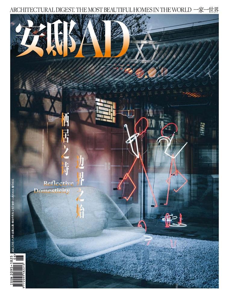 安邸AD 建筑辑要国际权威设计杂志 2021年06月号 栖居之诗 边界之始