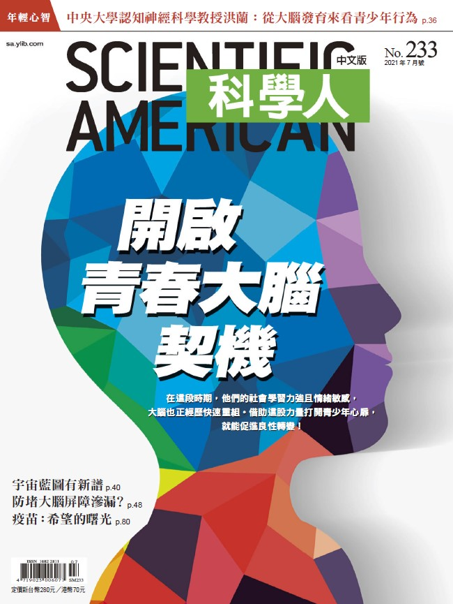 Scientific American 台湾版 科学美国人 2021年07月号