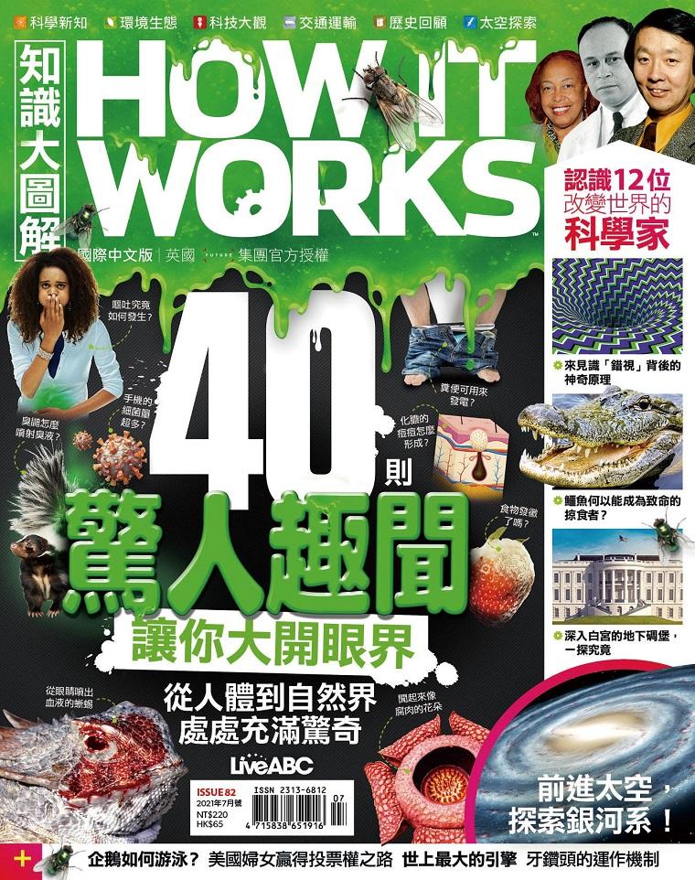 HOW IT WORKS 知识大图解 奥秘科普杂志 2021年07月号 40则惊人趣闻 让你大开眼界