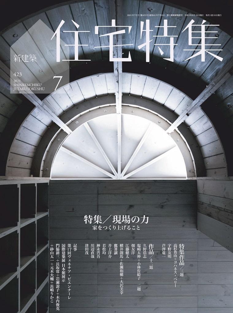 新建筑 住宅特集 日本建筑设计杂志 2021年07月号 现场特辑