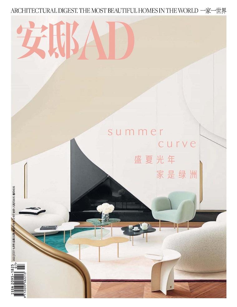 安邸AD 建筑辑要国际权威设计杂志 2021年07月号 盛夏光年 家是绿洲