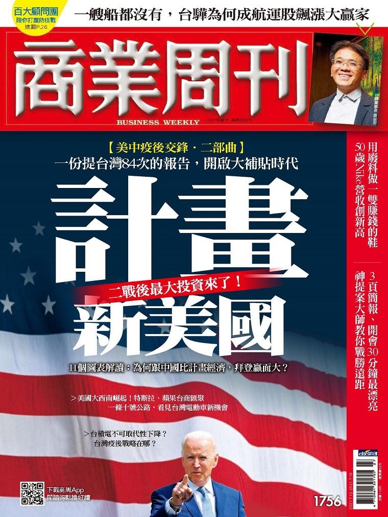 商业周刊 台湾商业杂志 2021.07.12 计划新美国