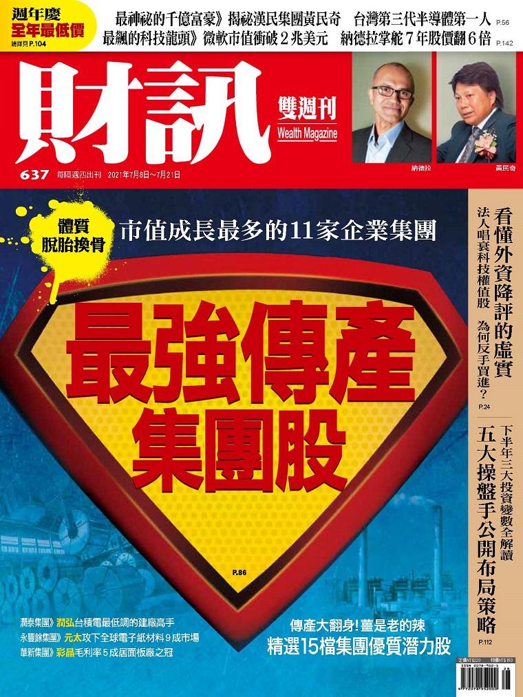 财讯 金融投资杂志 2021.07.08 最强传产集团股