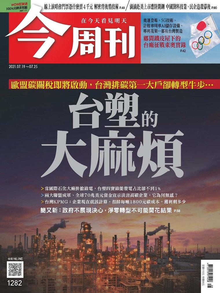 今周刊 台湾商业杂志 2021.07.19 台塑的大麻烦