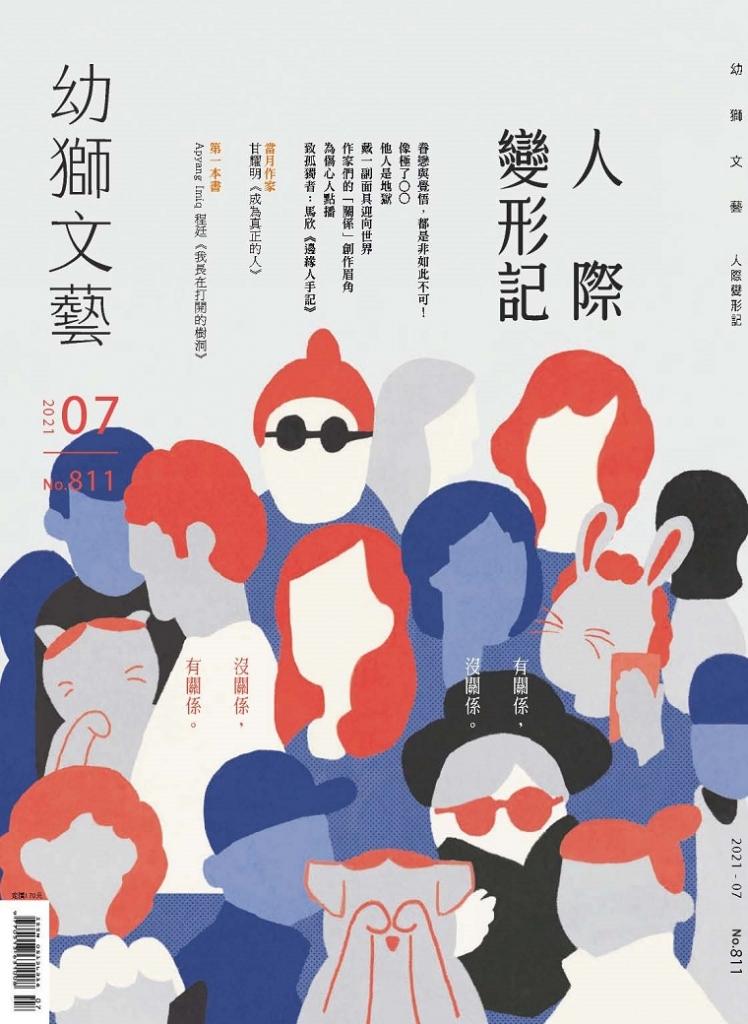 Youth literary Monthly 幼狮文艺 台湾儿童文学杂志 2021年07月号
