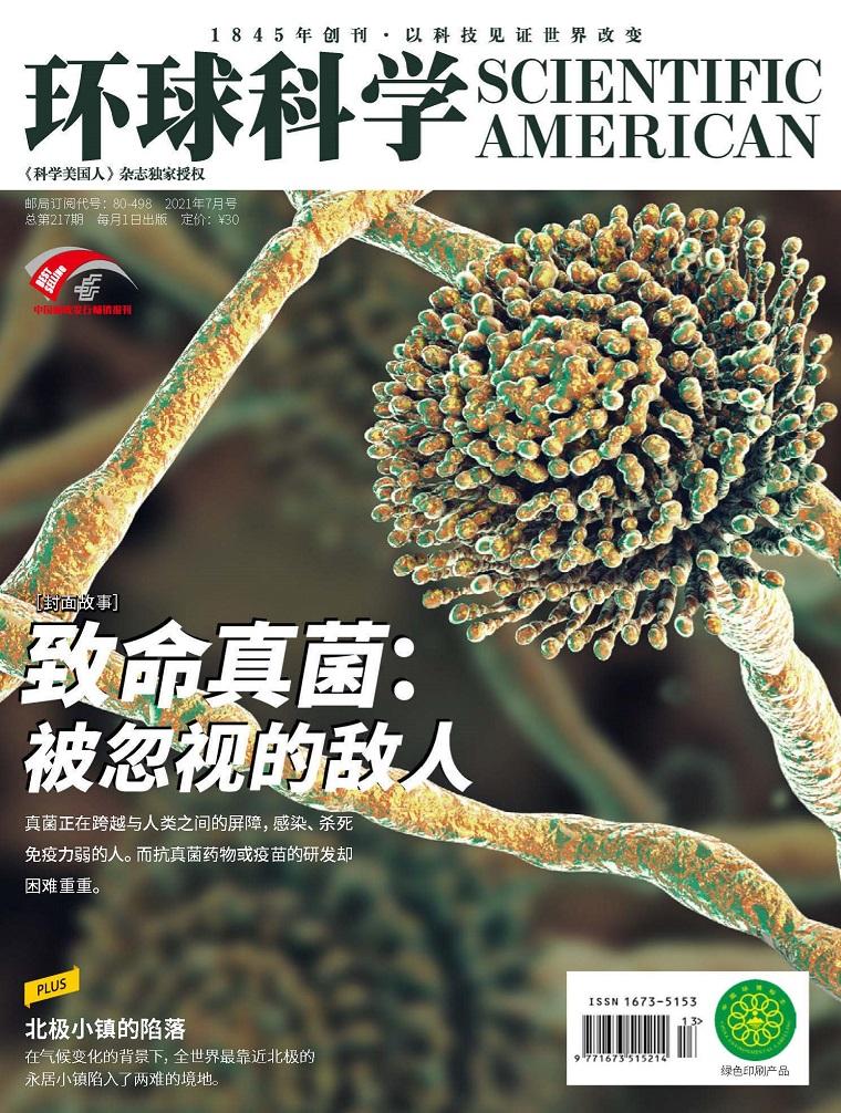 环球科学 中文科普杂志 2021年07月号 致命真菌: 被忽视的敌人