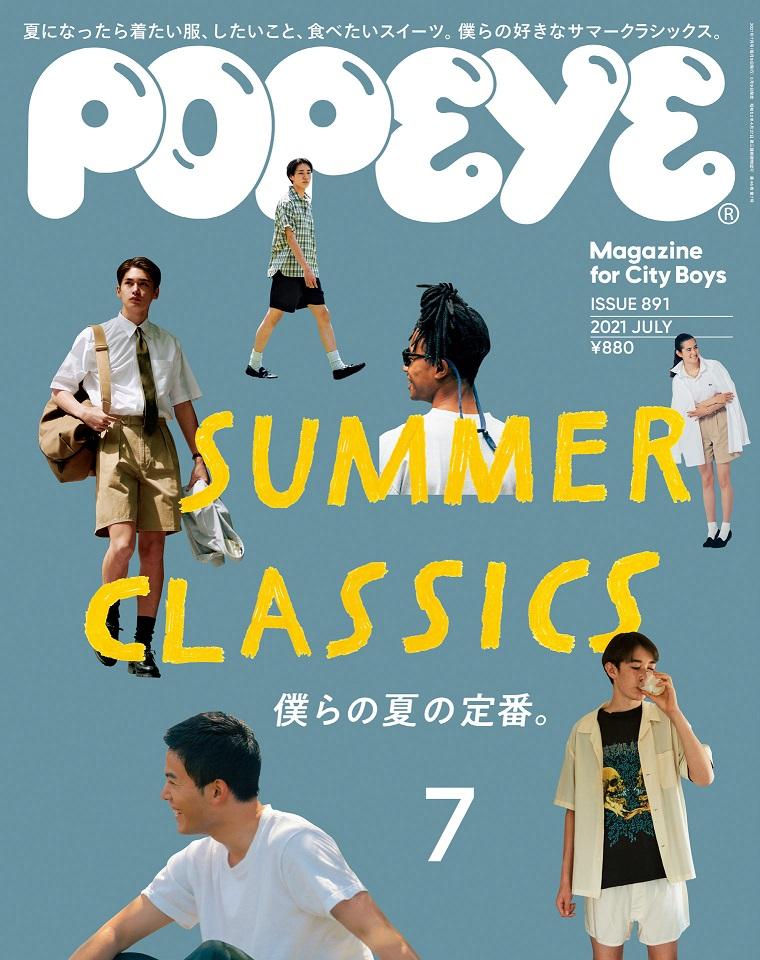 POPEYE 日本男性时尚杂志 2021年07月号 夏日时尚特辑