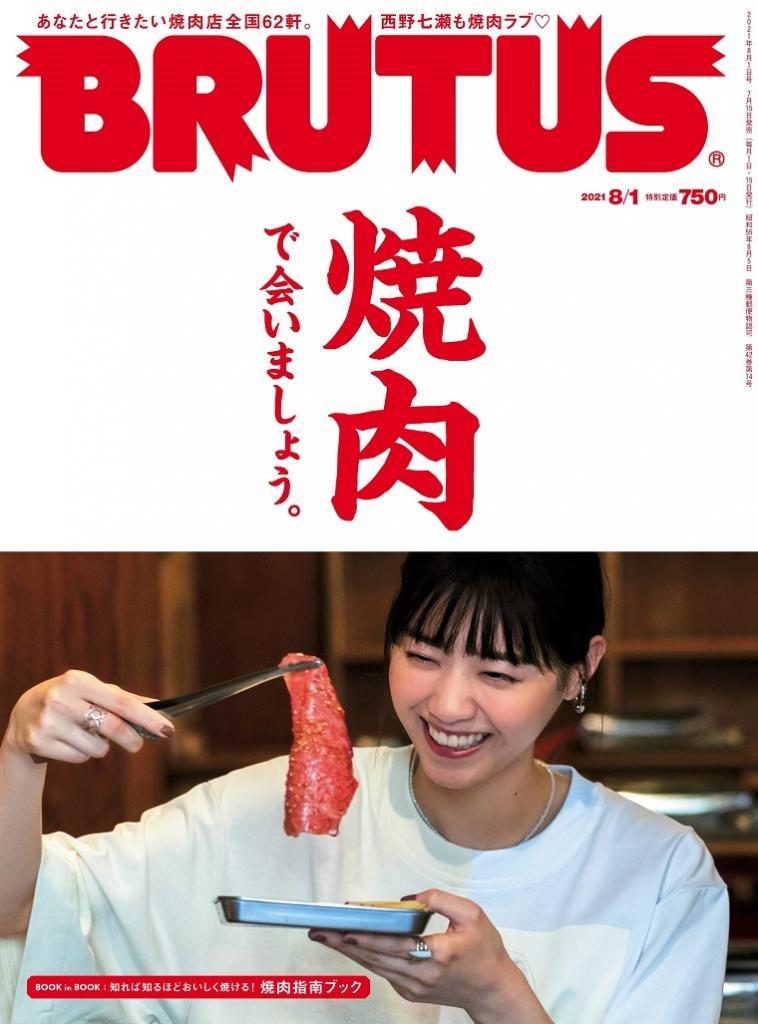 BRUTUS 日本生活资讯综合杂志 2021.08.01 烤肉特辑