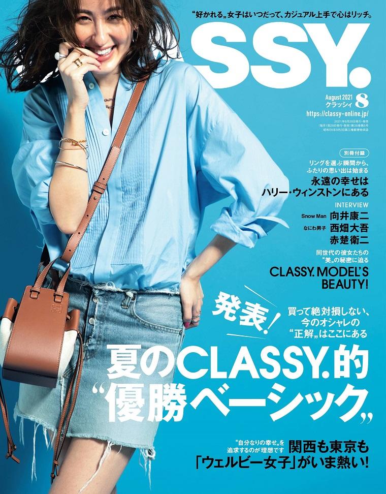CLASSY. 日本女性时尚杂志 2021年08月号 奥德丽亚谷香 230页