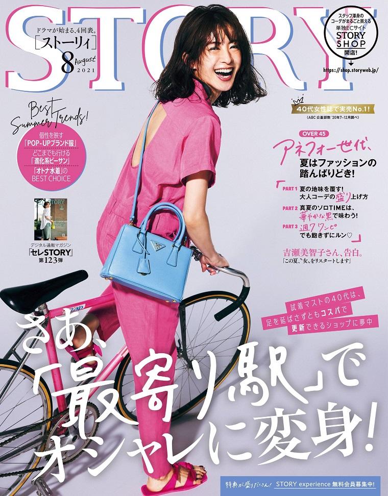 STORY 日本时尚杂志 2021年08月号 高垣丽子 229页