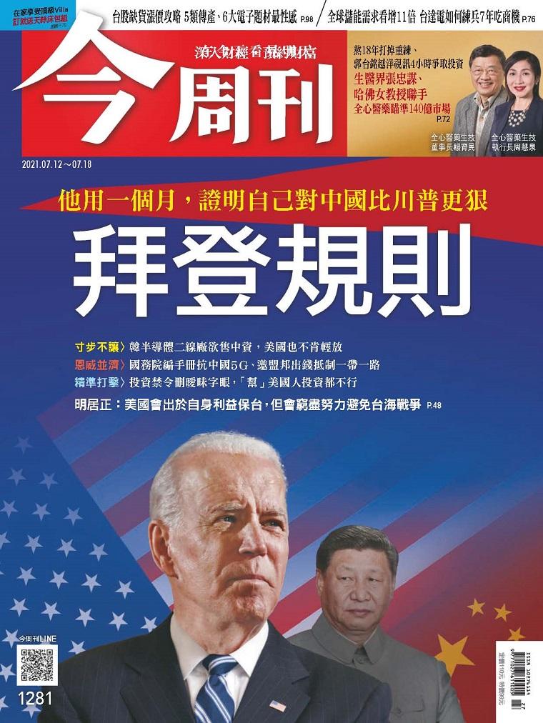 今周刊 台湾商业杂志 2021.07.12 拜登规则
