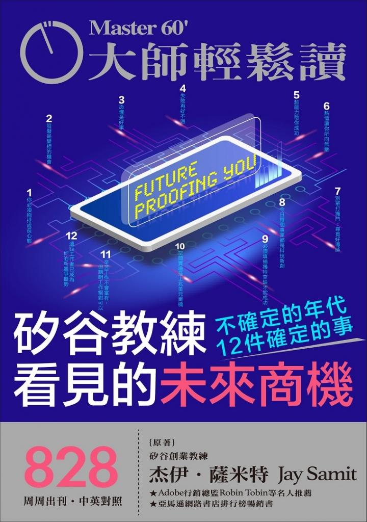 管理与创新 大师轻松读 中英双语商业管理杂志 2021.07.07 看见的未来商机