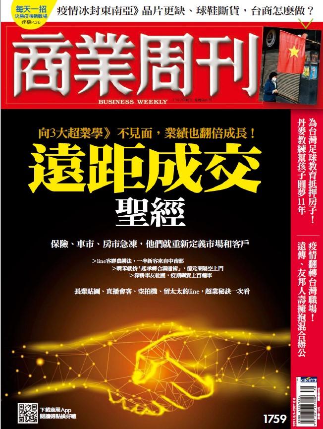 商业周刊 台湾商业杂志 2021.08.02 远距成交圣经