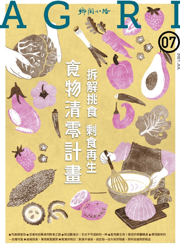 CountryRoad 乡间小路 台湾生活杂志 2021年07月号