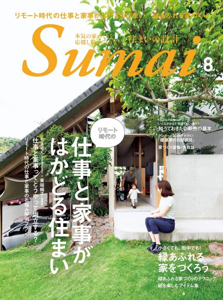 Sumai最新住宅设计 日本室内设计杂志 2021年08月号