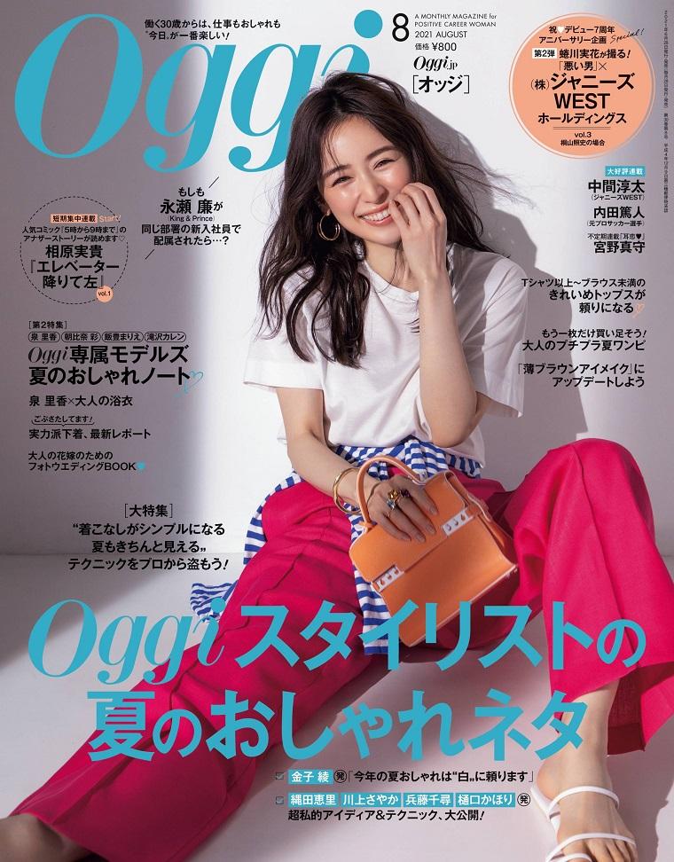 Oggi 日本时尚杂志 2021年08月号 夏季时尚特辑 泉里香 262页