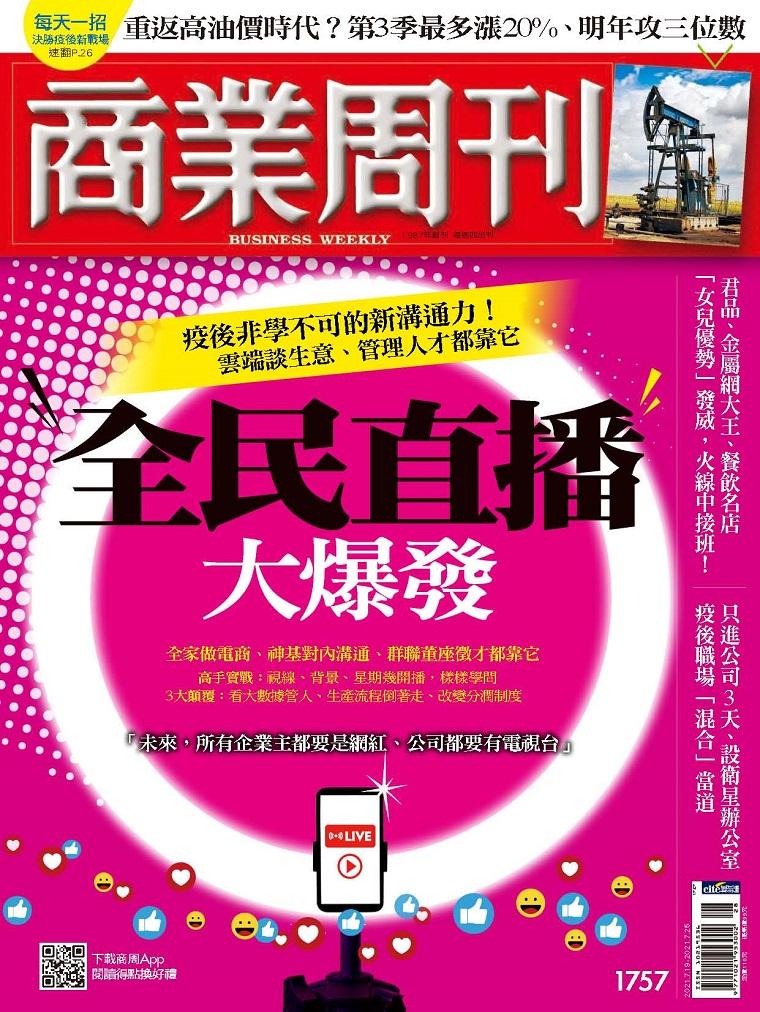 商业周刊 台湾商业杂志 2021.07.19 全民直播大爆发
