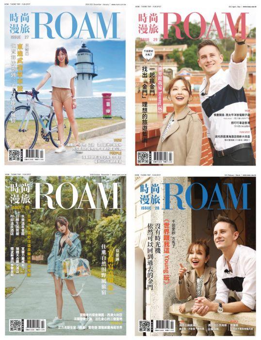 ROAM 时尚漫旅杂志 台湾版旅行杂志 2020年10月-2021年5月 共4本