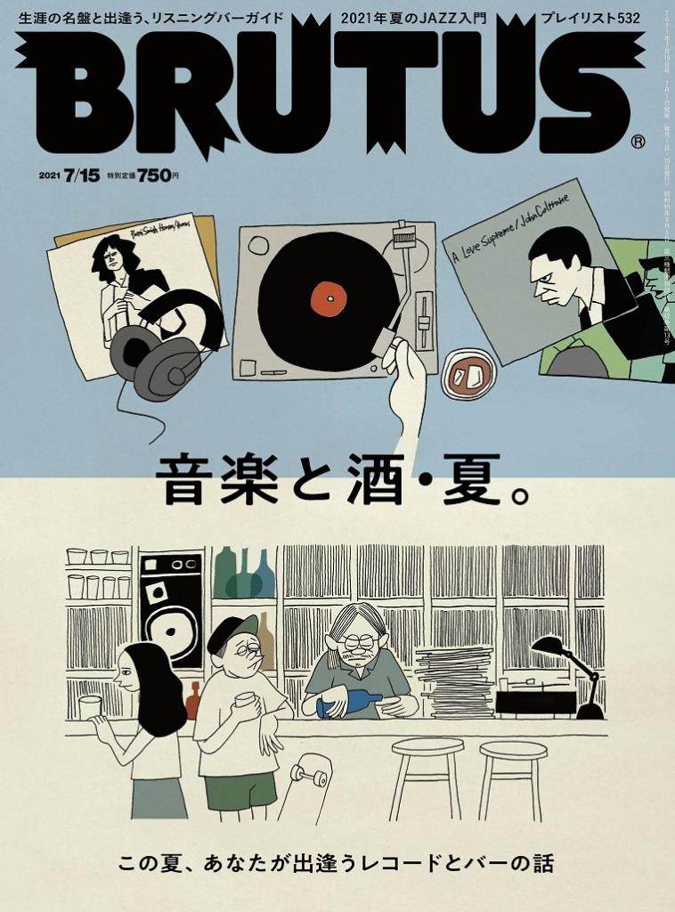 BRUTUS 日本生活资讯综合杂志 2021.07.15 音乐与酒·夏天特辑