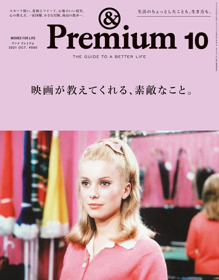 &Premium 日本美好生活指南杂志 2021年10月号 美好电影特辑 152页