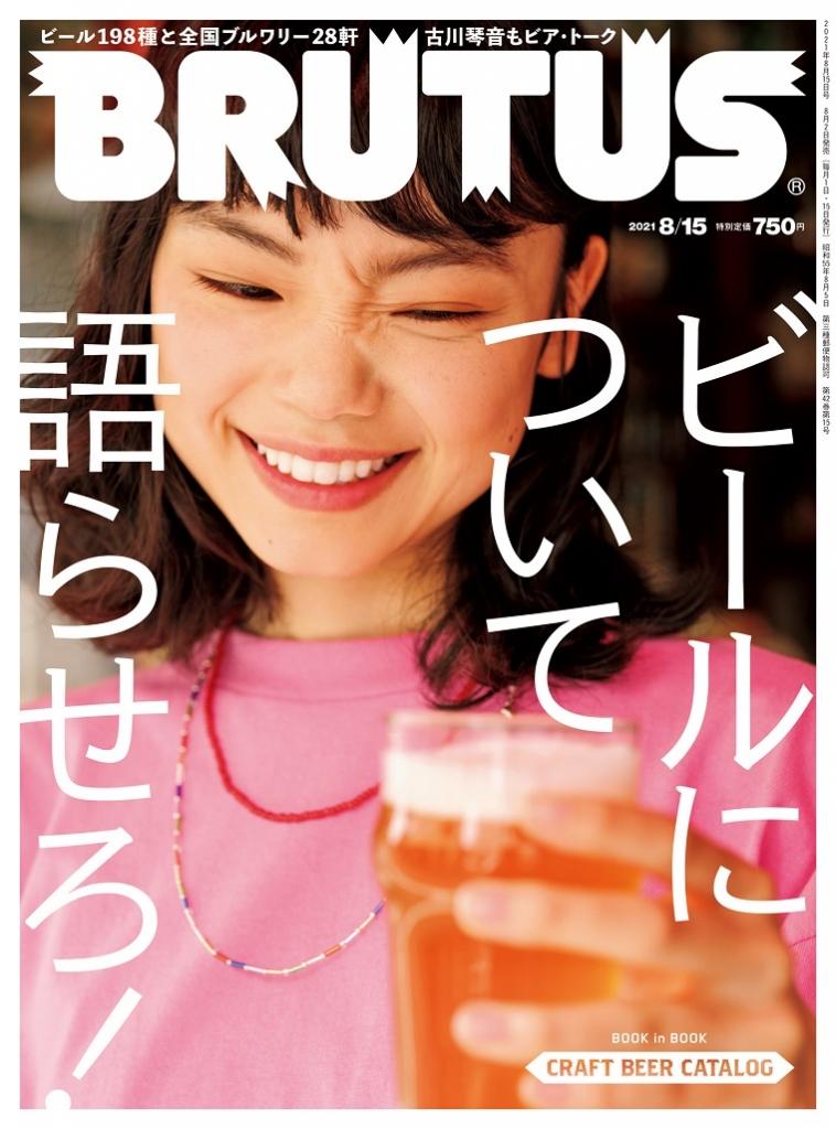 BRUTUS 日本生活资讯综合杂志 2021.08.15 啤酒特辑