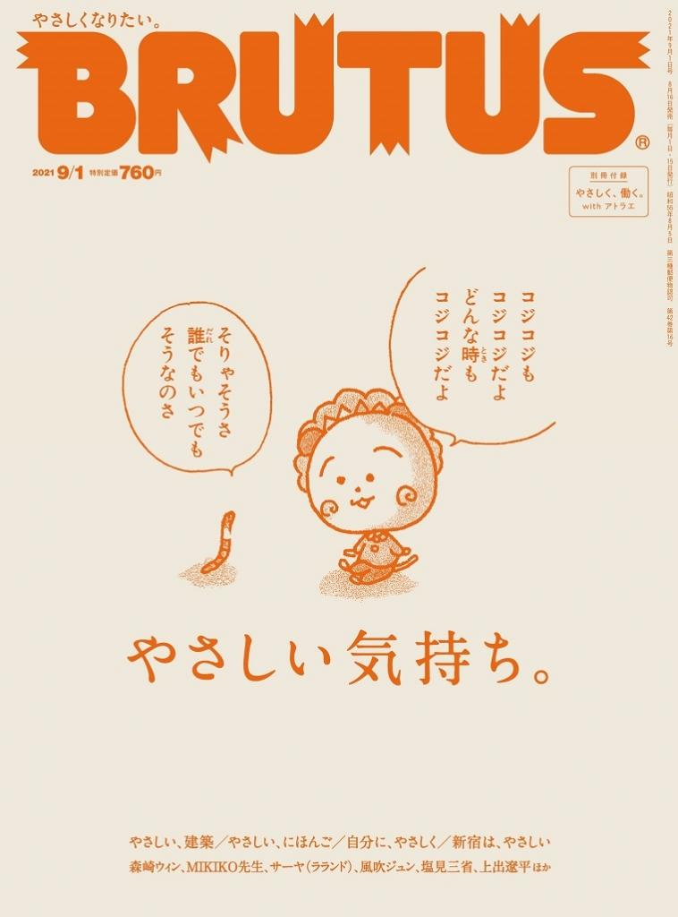 BRUTUS 日本生活资讯综合杂志 2021.09.01 亲切的感觉特辑