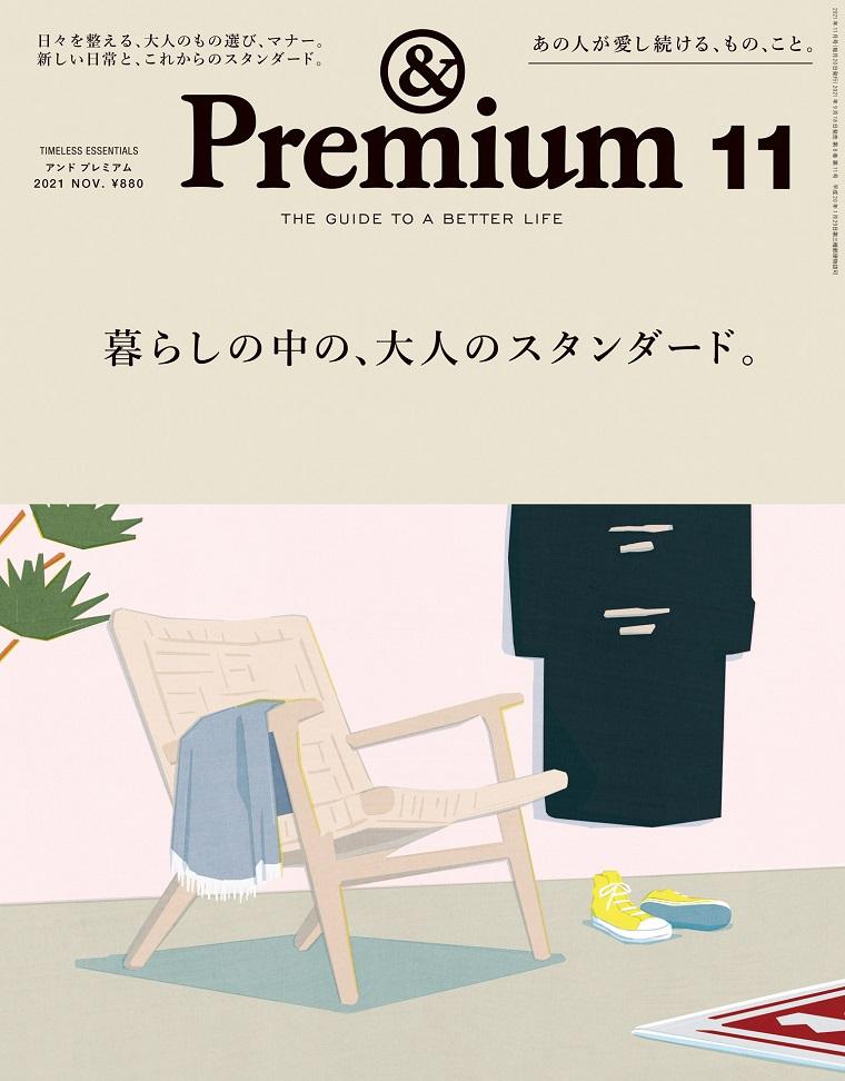 &Premium 日本美好生活指南杂志 2021年11月号 148页